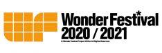ワンダーフェスティバル2020 Winter 開催概要