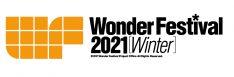 ワンダーフェスティバル2021Winter 開催概要