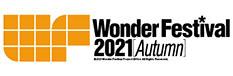 ワンダーフェスティバル2021Autumn 開催概要